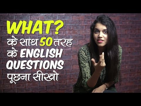 Asking 50 Types of English Questions with 'WHAT' - Learn English in Hindi | Speaking Practice thumbnail