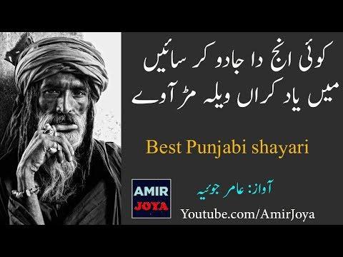 Punjabi Shayari ||  Best Punjabi Shayari || Heart Touching Punjabi Shayari  || Punjabi Poetry