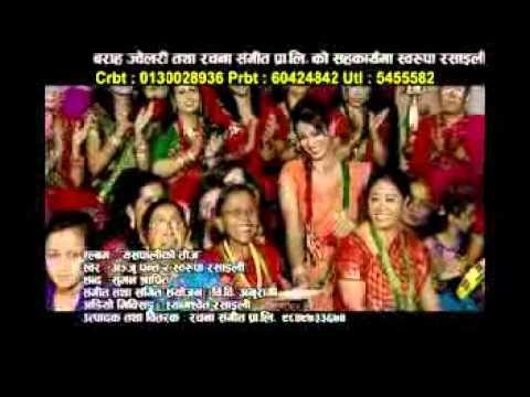 Yaspali ko Teej full video song -by Swarupa Rasaily