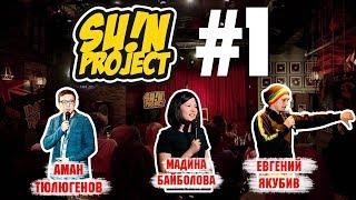 Первое Stand Up шоу в Казахстане. SunProject