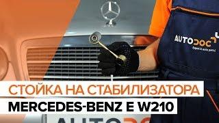 Монтаж на задна дясна Свързваща щанга на MERCEDES-BENZ E-CLASS (W210): безплатно видео