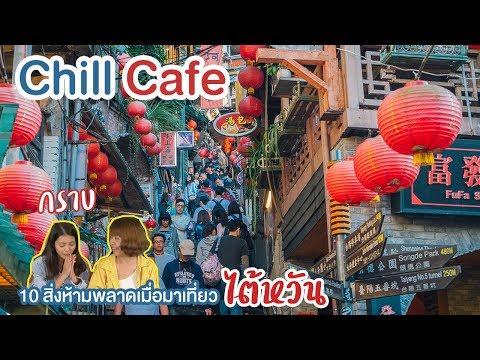 Chill Cafe : 10 สิ่งที่ห้ามพลาดเมื่อไปเที่ยวไต้หวัน