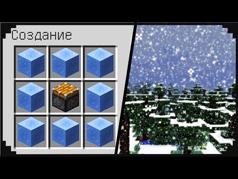 Как сделать снег в майнкрафте на телефоне