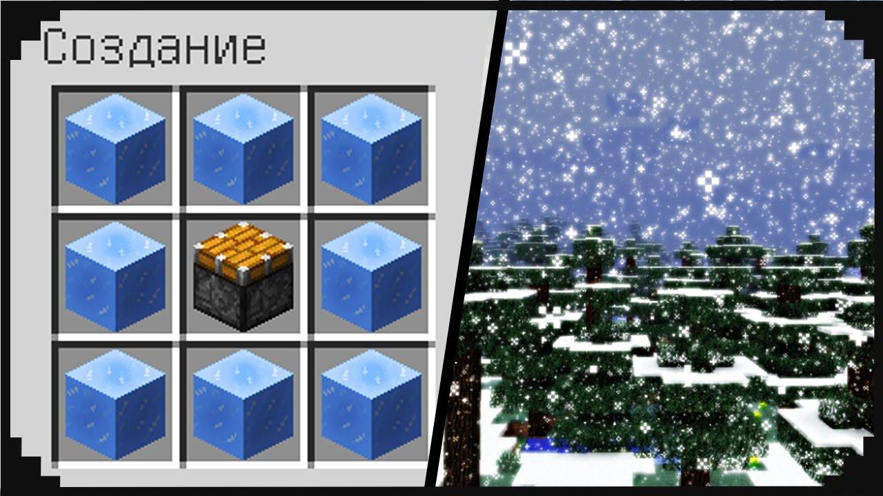 как делать в майнкрафт снег