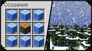 как сделать снег в майнкрафте без модов