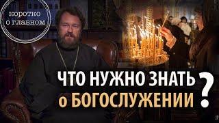 О православном богослужении. 10 тезисов митрополита Илариона. Цикл Молитва храм и богослужение