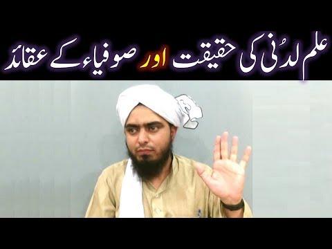 55-a-Mas'alah : ILM-e-LADUNNI aur SOFIA kay AQA'ID ka Tahqeeqi Jaizah (Quran + Bukhari + Muslim Say)