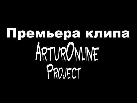 [Премьера Клипа] ArturOnline (mc Angelok) [RPG Future]
