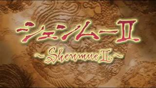Shenmue II Music: Unused 2