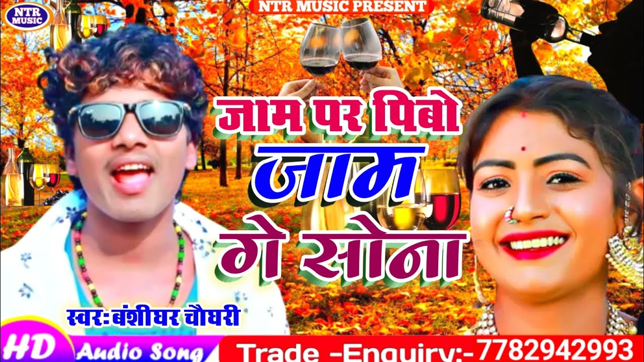 Download जाम पर पिबो जाम गे सोना _राहुल_Jam par pibo jam ge sona _Rahul singh_Banshidhar new song_NTR Music
