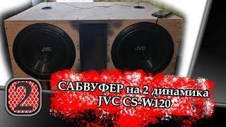 САБВУФЕР на 2 динамика JVC CS W120 своими руками  Мощный БАСС  DIY   автозвук  #2