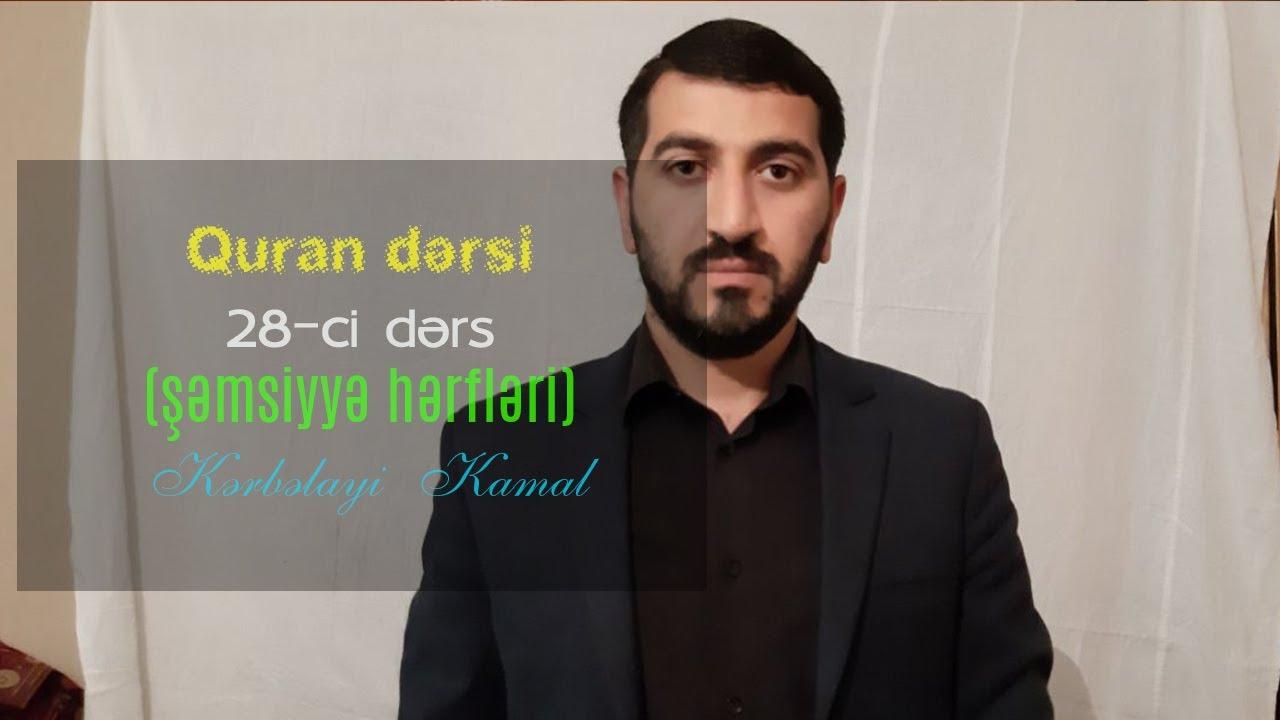 Quran dərsi 28-ci dərs (şəmsiyyə hərfləri) Kərbəlayi Kamal