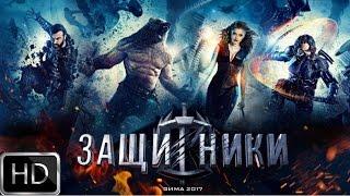 Самые Ожидаемые фильмы и сериалы 2016-2017 года