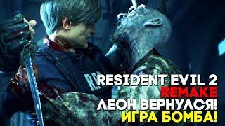 Resident Evil 2 Remake ► ВОЗВРАЩЕНИЕ ЛЕОНА КЕНЕДИ! ► Прохождение на русском [E3 2018 Геймплей]
