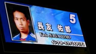 SAMURAI BLUE 日本代表 vs Jリーグ選抜 TEAM AS ONE 選手紹介