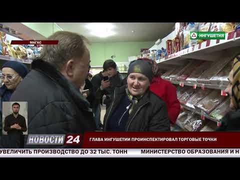 Глава Ингушетии проинспектировал торговые точки Магаса, Карабулака и Сунжи