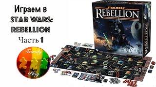 Скачать Настольная игра Star Wars Rebellion Часть 1 Let S Play Board Game Star Wars Rebellion