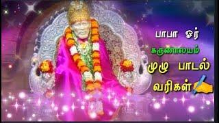 Baba Or Karunalayam🙏||Sai Baba Devotional Song😍||Maaya Tamil  Movie 🙏||Full  Lyrical Song