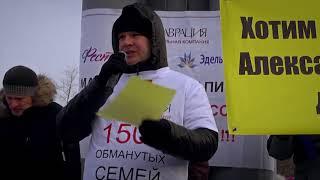 Обманутые Дольщики Ск Реставрация. Фильм 1.