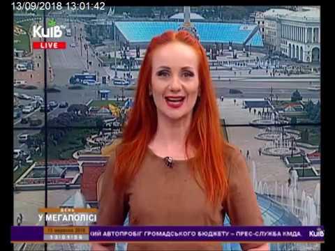 Телеканал Київ: 13.09.18 День у мегаполісі