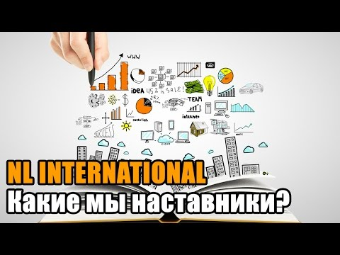 Nl international, какие мы наставники? Все о работе и зарплатах