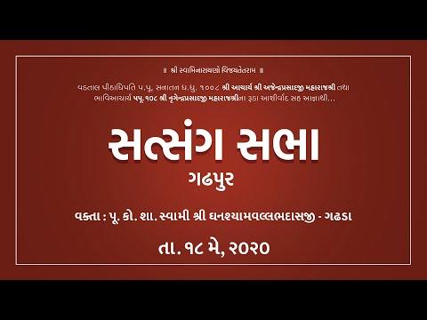 એકાદશી સત્સંગ સભા- 190 | શ્રી ગોપીનાથજી મંડળ-ગઢપુર