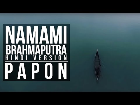 Papon | Namami Brahmaputra - Theme Song (Hindi Version)