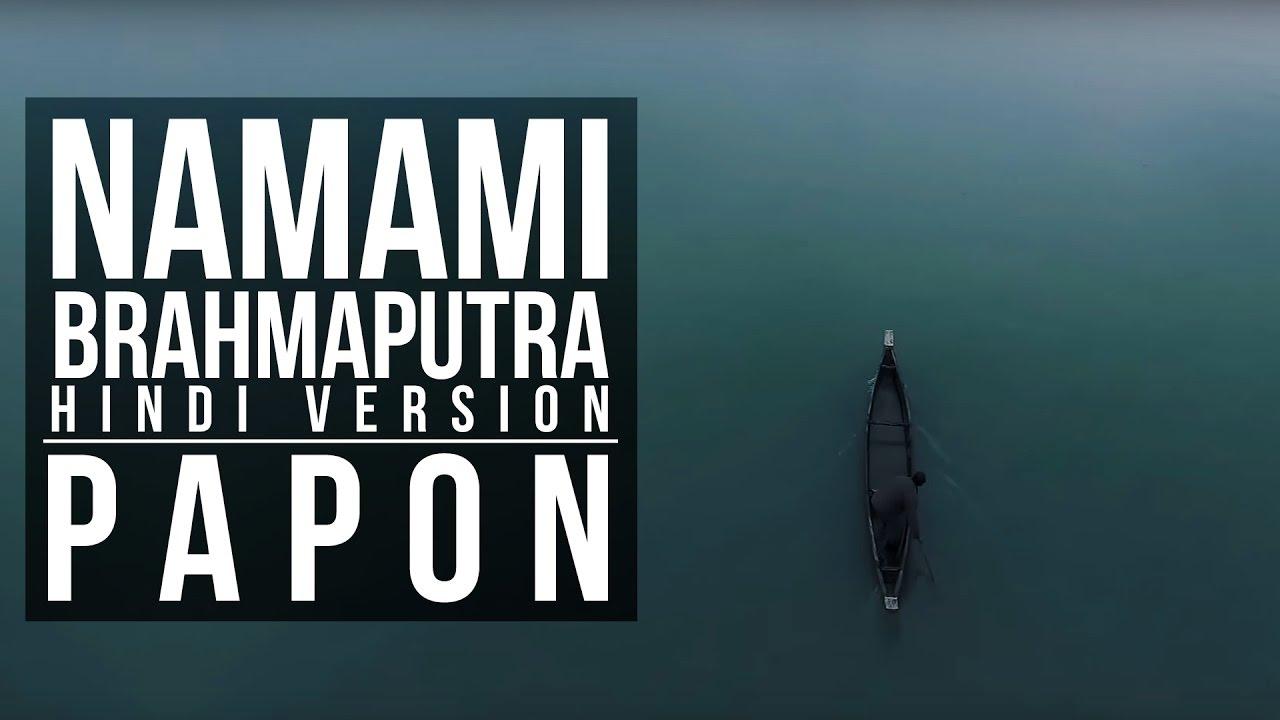 Download Papon | Namami Brahmaputra - Theme Song (Hindi Version)