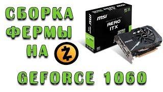 Окончательная сборка майнинг фермы MSI AERO GeForce 1060 3gb.