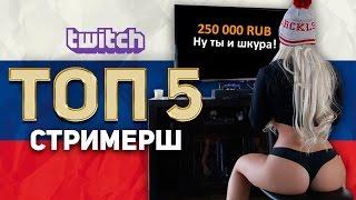 ТОП 5 СЕКСУАЛЬНЫХ СТРИМЕРШ (КОНЕЦ 2016)