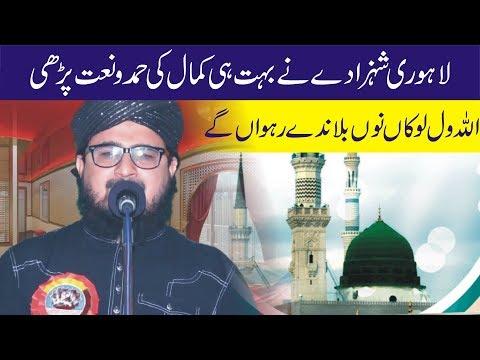 Latest Hamd O Naat | Abdul Azeem Rabbani - Yazdani Cd Center Official