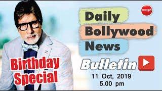 Latest Bollywood News 2019   Amitabh Bachchan   Today Bollywood News in Hindi   11th Oct 2019   5 PM