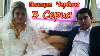 Червоня и Венеция, Цыганская свадьба, г. Одесса, часть 3