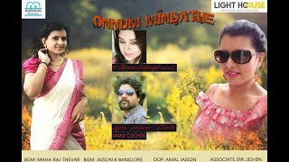 Onnum Mindathe | Latest Malayalam Album Song | Mani Cochin | Official Song