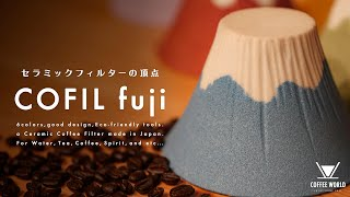 コーヒーがもっと楽しくコク深く。富士山型のセラミックフィルター『COFIL fuji』が最高すぎた。10月下旬発売 Mt.Fuji Pour Over Coffee