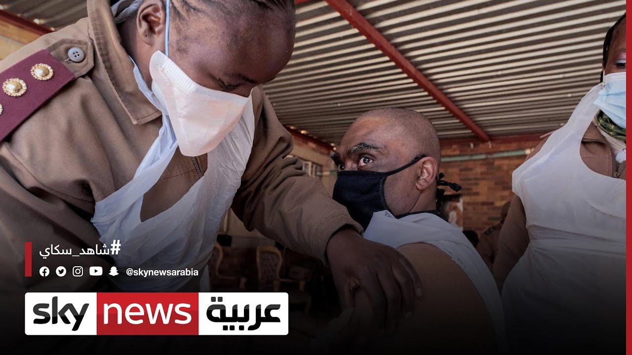 بسبب شح اللقاح.. خبراء يحذرون من -سيناريو قاتم- بإفريقيا  - نشر قبل 25 دقيقة