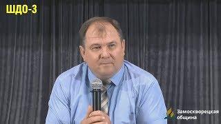 ШДО-3   часть 4   «Проведение урока СШ по методу ДИРИЖЕР»   Конев М.В.   23.09.2018
