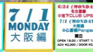THE ORAL CIGARETTES presents【唇フェス-LIP ROCK FES-】の出演者がわ...