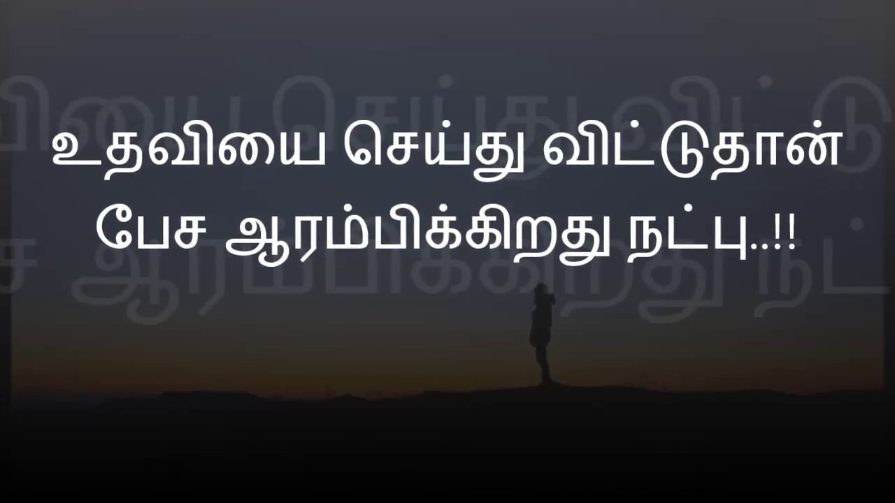 Best Friendship Quotes In Tamil 1 Youtube