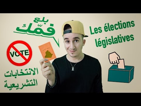 Les Élections législatives en Algérie - الانتخابات التشريعية في الجزائر