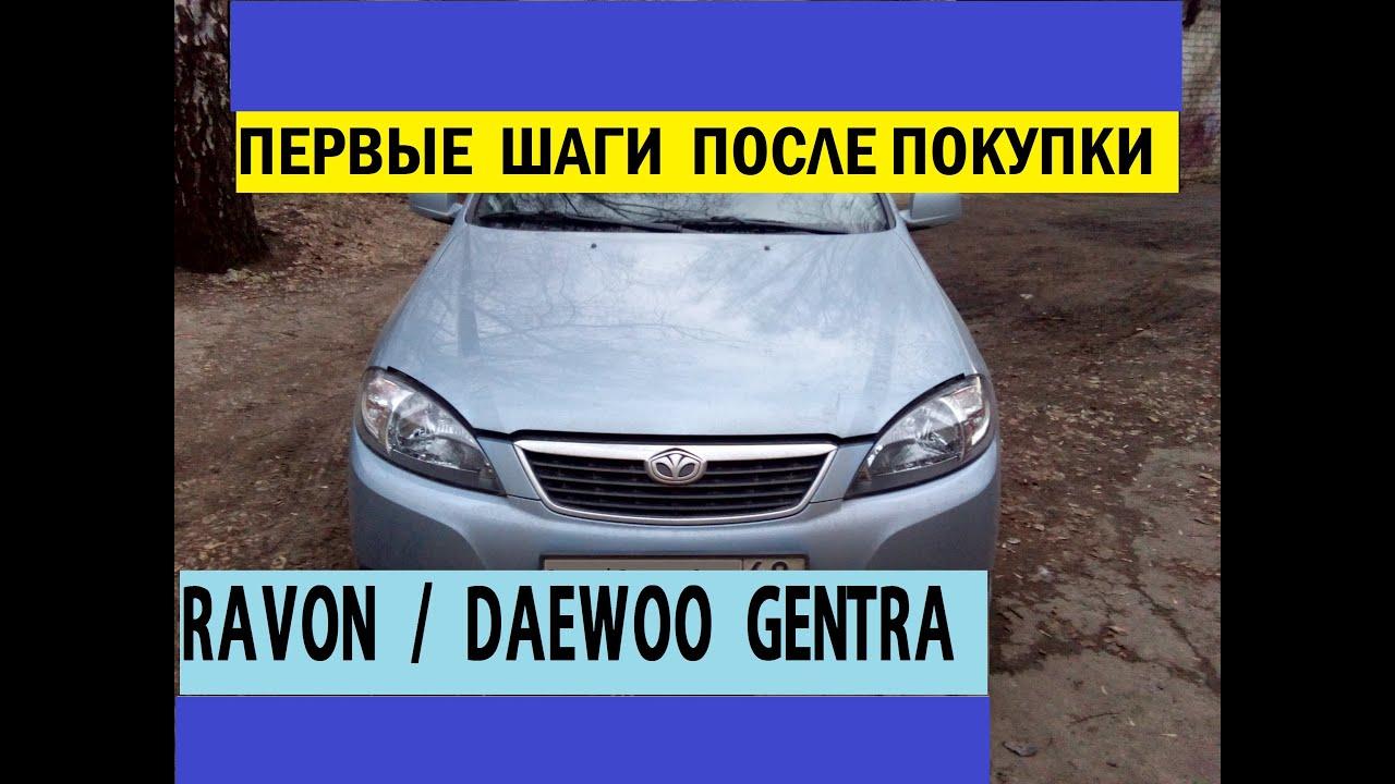 Ravon Daewoo Gentra: Первые шаги после покупки (советы) / Steps after buying a car (advice)