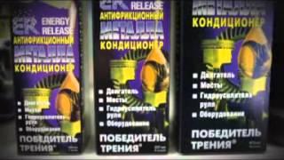 видео Energy Release антифрикционный кондиционер металла — победитель трения