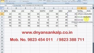 Microsoft Excel Marathi Video Tutorial www.dnyansankalp.in