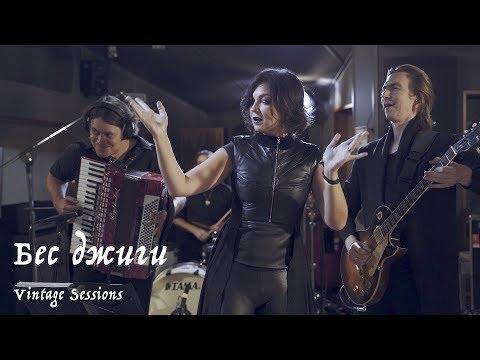 Мельница - Бес джиги (Vintage Sessions)