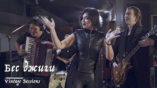 Смотреть клип Мельница - Бес Джиги
