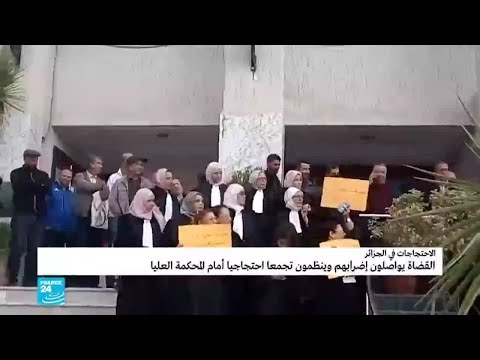 الجزائر: القضاة يواصلون إضرابهم ويحتجون أمام المحكمة العليا  - 12:55-2019 / 11 / 1