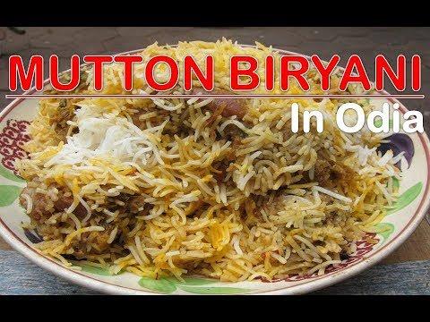 How To Make Mutton Dum Biryani At Home In Odiya   Hyderabadi Mutton Biryani  Recipe