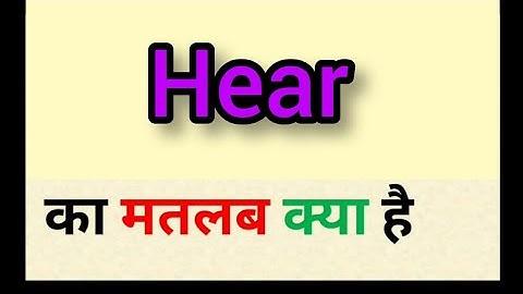 hear meaning in hindi  hear ka matlab kya hota hai  word meaning english to hindi