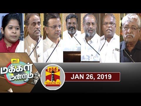 26/01/2019 Makkal Mandram  : பொதுப்பிரிவினருக்கு 10% இட ஒதுக்கீடு: சமூக அக்கறையா ? வாக்கு அரசியலா ?