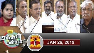 Makkal Mandram 26-01-2019 | 10% Reservation for General Category: Social Good? or Votebank Politics?